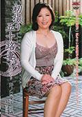初撮り五十路妻ドキュメント 井ノ口慶子50歳