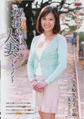 初撮り人妻ドキュメント 大原久美子42歳