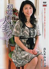 初撮り人妻ドキュメント 喜久井沙良33歳