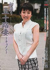 初撮り五十路妻ドキュメント 林原秀美51歳