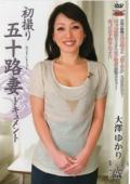 初撮り五十路妻ドキュメント 大澤ゆかり52歳
