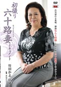 初撮り六十路妻ドキュメント 竹田かよ66歳