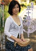 初撮り五十路妻ドキュメント 板倉幸江50歳