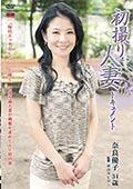 初撮り人妻ドキュメント 奈良優子34歳