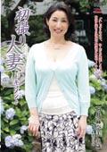 初撮り人妻ドキュメント 石井麻奈美41歳