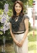 初撮り人妻ドキュメント 柳田りょう41歳