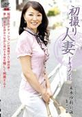 初撮り人妻ドキュメント 末永汐莉42歳