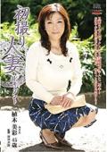初撮り人妻ドキュメント 植木美彩45歳