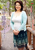 初撮り五十路妻ドキュメント 富岡亜澄55歳