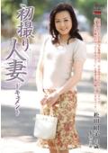 初撮り人妻ドキュメント 松田昭子43歳