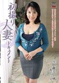 初撮り人妻ドキュメント 宝田麗美44歳