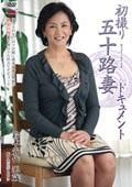 初撮り五十路妻ドキュメント 鈴木光代52歳