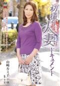 初撮り人妻ドキュメント 山崎ルミ子44歳