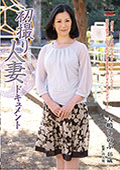 初撮り人妻ドキュメント 大嶋しのぶ46歳