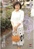 初撮り六十路妻ドキュメント 伊藤恵美60歳