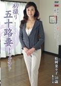 初撮り五十路妻ドキュメント 松岡菜々子50歳