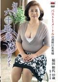 初撮り六十路妻ドキュメント 福田和代60歳