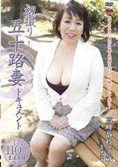 初撮り五十路妻ドキュメント 高峰静枝56歳