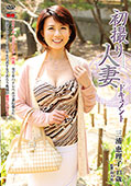 初撮り人妻ドキュメント 三浦恵理子43歳