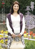 初撮り五十路妻ドキュメント 与田美知子51歳