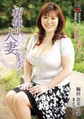 初撮り人妻ドキュメント 堀川奈美40歳