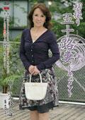 初撮り五十路妻ドキュメント 五月ふみ枝52歳