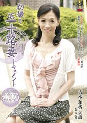 初撮り五十路妻ドキュメント 吉本和香50歳