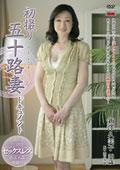 初撮り五十路妻ドキュメント 新澤久美子50歳