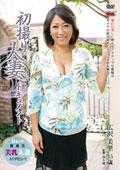 初撮り人妻ドキュメント 広沢美里45歳