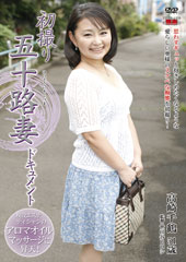初撮り五十路妻ドキュメント 高崎千鶴51歳