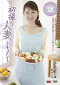初撮り人妻ドキュメント 白鳥恵美45歳