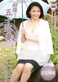 初撮り五十路妻ドキュメント 大沢綾乃50歳