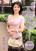 初撮り五十路妻ドキュメント 篠田有里50歳