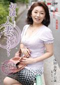初撮り人妻ドキュメント 浅田奈保子42歳