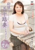 初撮り五十路妻ドキュメント 瀬川京子50歳