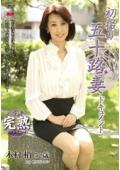 初撮り五十路妻ドキュメント 木村梢52歳