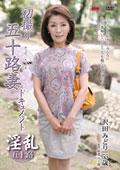 初撮り五十路妻ドキュメント 沢田みどり55歳
