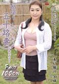 初撮り五十路妻ドキュメント 木戸雅江 50歳