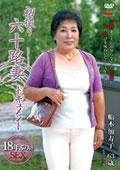 初撮り六十路妻ドキュメント 船木加寿子 63歳