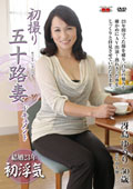 初撮り五十路妻ドキュメント 冴島ゆうり 50歳
