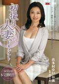 初撮り人妻ドキュメント 喜多村ゆい 46歳