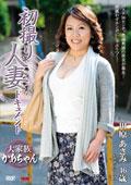 初撮り人妻ドキュメント 川原あさみ46歳