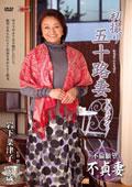 初撮り五十路妻ドキュメント 岩下菜津子 55歳