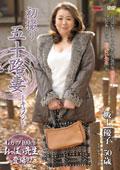 初撮り五十路妻ドキュメント 坂上優子 50歳