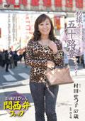 初撮り五十路妻ドキュメント 村田せつ子 57歳