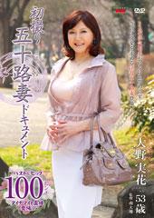 初撮り五十路妻ドキュメント 大野実花 53歳