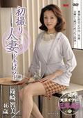 初撮り人妻ドキュメント 篠崎智美 46歳