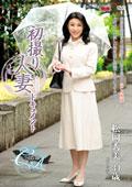 初撮り人妻ドキュメント 松岡秀美 34歳