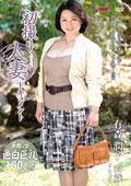初撮り人妻ドキュメント 有森潤子 35歳