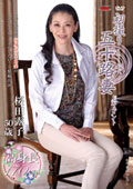 初撮り五十路妻ドキュメント 桜田露子 50歳